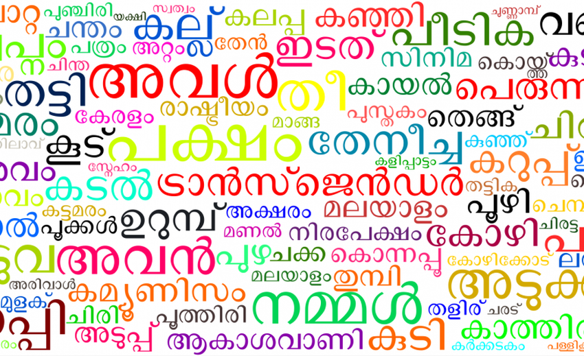 Introduction to Malayalam Music - DemotiXVedi Kathakal Malayalam Language